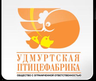 ООО «Удмуртская птицефабрика»
