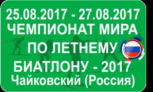 ЧМ по летнему биатлону - 2018